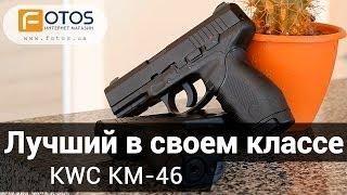 Який пневматичний пістолет краще? Огляд KWC KM 46