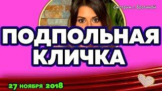 Подпольная КЛИЧКА Донцовой  ! Новости ДОМ 2,  27  ноября 2018