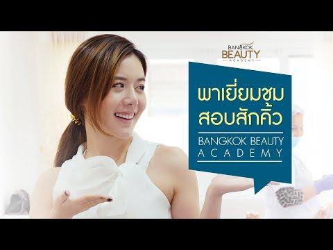 Welcome to Bangkok Beauty Academy - พาชมบรรยากาศการสอบสักคิ้ว