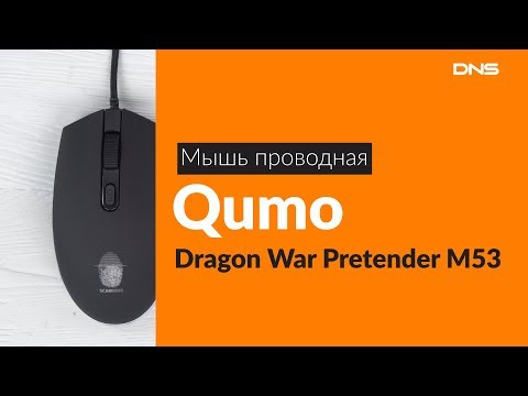 Распаковка мыши Qumo Dragon War Pretender M53 / Unboxing Qumo Dragon War Pretender M53