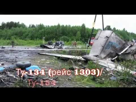 10 авиакатастроф в