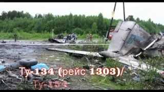 10 авиакатастроф в России за последние 15 лет(10 самых страшных авиакатастроф в России за последние 15 лет Зароботок на рекламе в YouTube: http://join.air.io/sherigor., 2015-09-11T23:13:21.000Z)