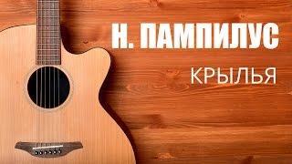 Как играть на гитаре Наутилус Помпилиус - Крылья - Уроки акустической гитары