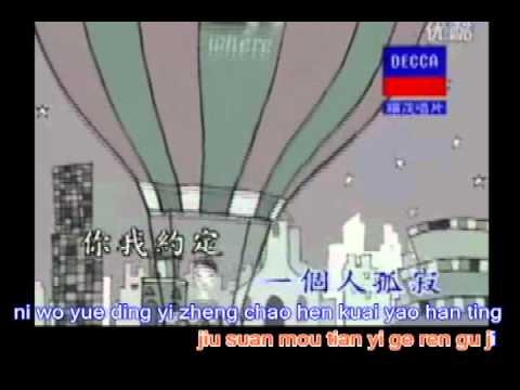 pinyin約定yue ding
