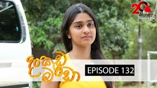 Dankuda Banda  | Episode 132 | Sirasa TV 27th August 2018 [HD] Thumbnail