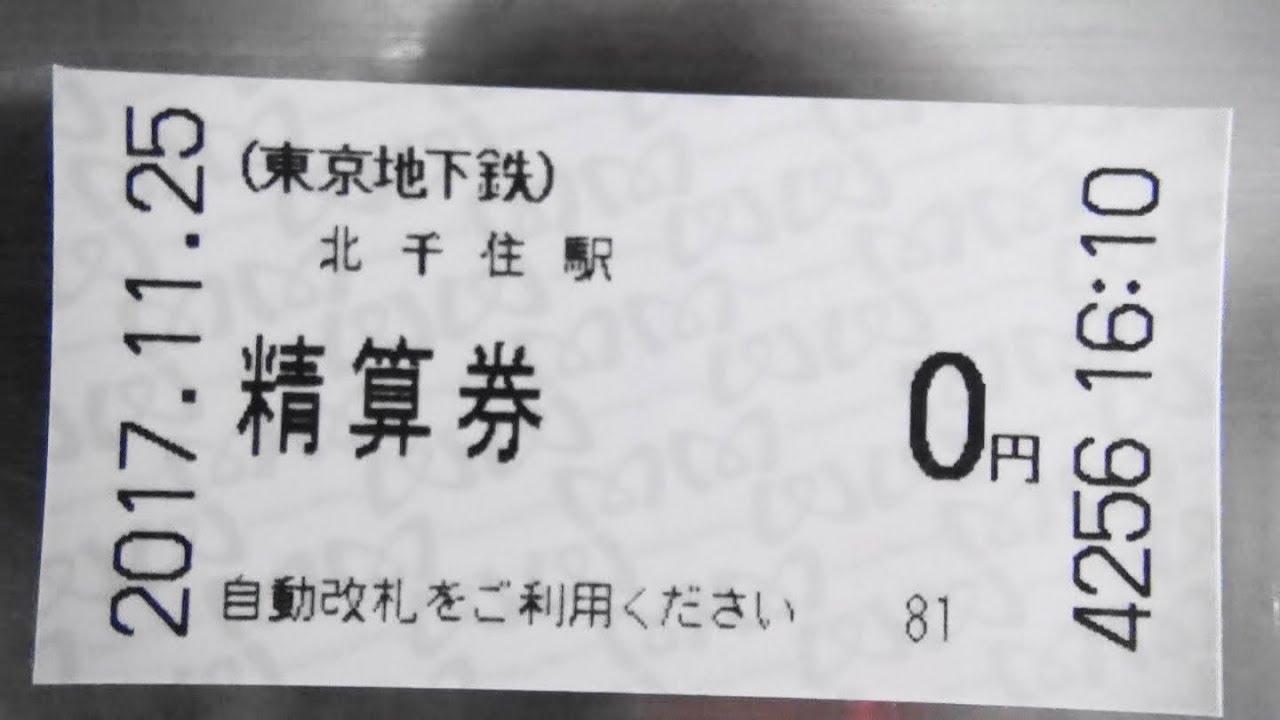 メトロ 払い戻し 券 東京 回数