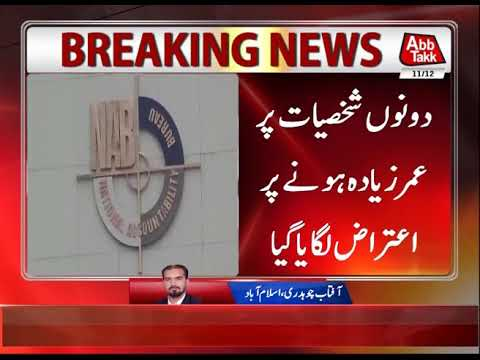NAB Sends Summary Appointment of Prosecutor General to President