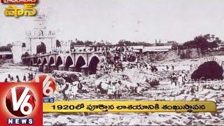 Osman Sagar and Himayat Sagar lakes history - Hyderabad Shaan