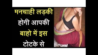 Download lagu Ladki ko Vash me Karne ka Kala Jadu Ladki ko Patane ke Totke in hindi Girl Vashikaran Specialist MP3