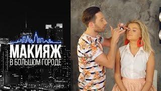Макияж в большом городе: Как быстро и просто сделать макияж без набора косметики?