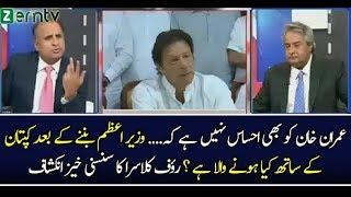 Pti Chairman Imran Khan k SATH Kya Hone Wala H PM BANE K BAAD - RAUF KALSRA TELL