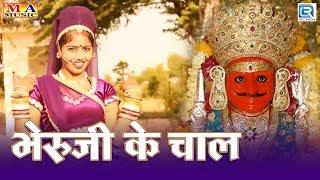 शानदार भेरुजी भजन - भेरुजी के चाल   BHERUJI KE CHAAL   Om Prakash   New Rajasthani DJ Song