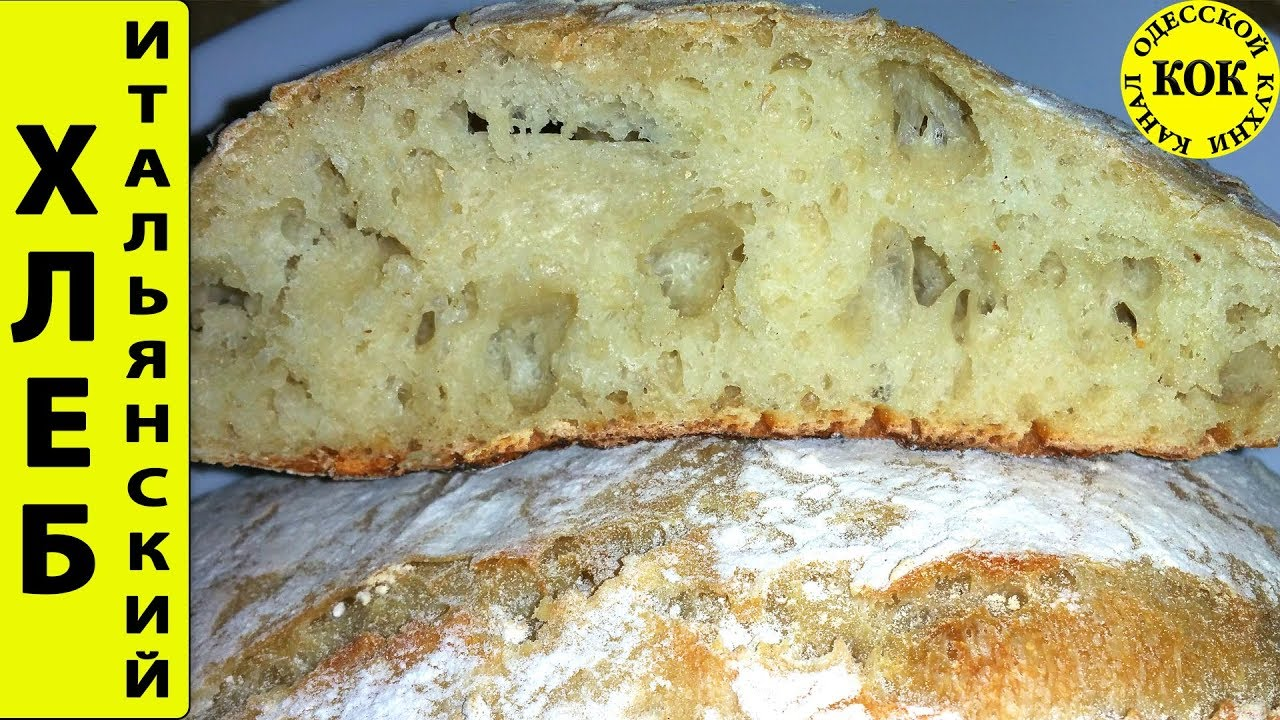 Итальянский хлеб Чиабатта - проверенный быстрый рецепт