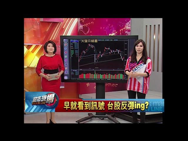【股市現場-非凡商業台鄭明娟主持】20180430part.3(阮蕙慈)