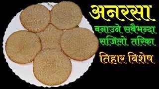 तिहारमा अनरसा बनाउने छिटो र सजिलो तरिका    How To Make Anarasa At Home