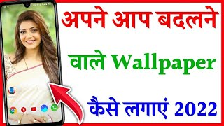 Automatic wallpaper changer | how to download 4k wallpapers automatic change | wallpaper changer screenshot 3