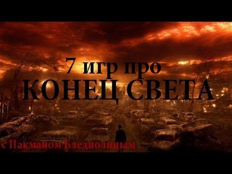 Доигрались! TOP-7 игр про Конец Света