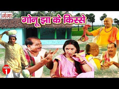 गोनू झा की चतुराई - मछली वाला किस्सा - Gonu Jha Ke Kisse
