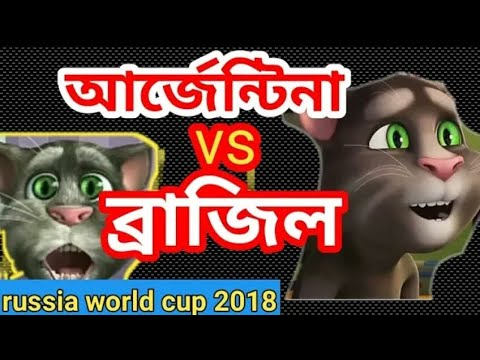 Brazil Vs Argentina Funny Video Cover By Talking Tom 2018 Russia World Cup 2018 | Mofiz Tom