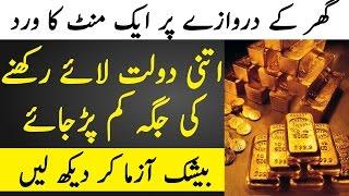 Video Daulat Ghar K Darwaze Tor Kar Dakhil Ho | Be Panah Daulat Hasil Karne Ka Amal | The Urdu Teacher download MP3, 3GP, MP4, WEBM, AVI, FLV November 2017