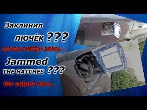 Не открывается лючок бензобака [Как открыть,простой и быстрый способ]-Doesn\'t open the gas tank flap
