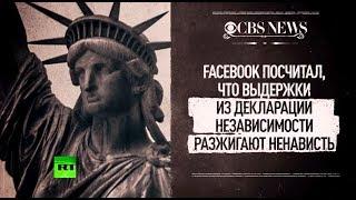Facebook удалил пост с «оскорбительной» цитатой из исторического документа США