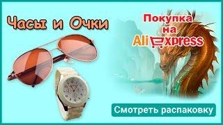 Стильные очки и часы с Алиэкспресс. Распаковка(Стильные очки и часы с силиконовым ремешком с Aliexpress. ------------------------------ Ссылка на очки: http://goo.gl/Lh31t2 Очки у друг..., 2015-09-12T16:25:52.000Z)