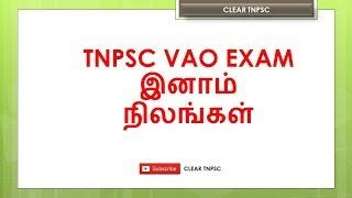 TNSPC VAO - இனாம் நிலங்கள்