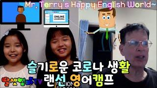 온라인 화상영어(초등영어) 랜선 영어캠프: Mr. Te…