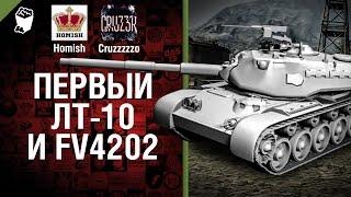 Первый ЛТ-10 и FV4202 - Будь готов - Легкий Дайджест 107 World of Tanks