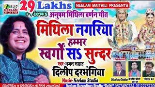 मिथिला वर्णन मिथिला नगरिया हम्मर Dilip Dharbhangiya New Maithili Mithila VarnanSong Mithila Nagariya