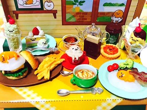 【1BOX開封動画】リーメント ぐでたまカフェ 全部が可愛い☆ 【RE,MENT Gudetama Cafe】【miniature  figure】【配列の参考に♪】