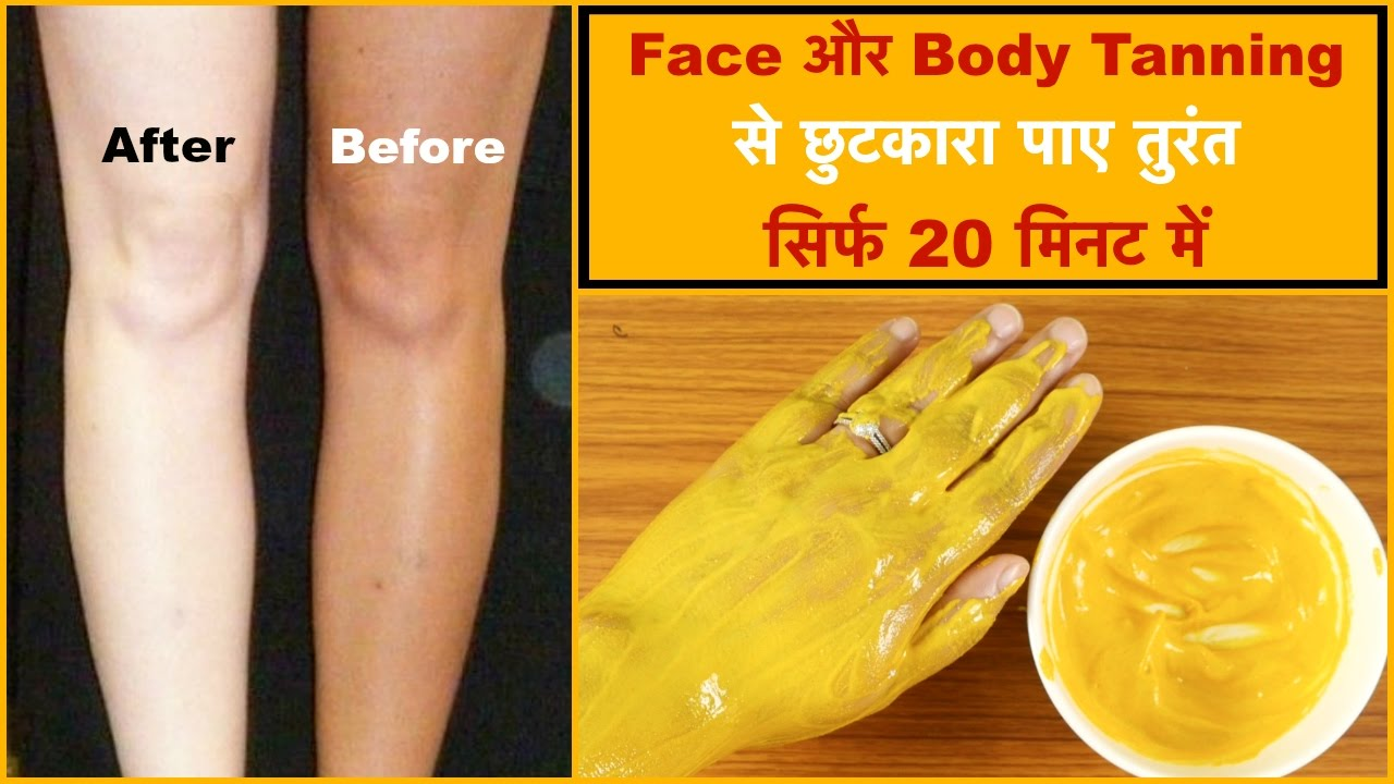How To Remove Tan On Face At Home Naturally