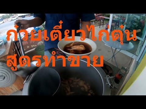 #เคล็ดลับการปรุงสูตรก๋วยเตี๋ยวไก่#ไก่มะระตุ๋นยาจีน (chiken noodle)(thai food)สอนสูตรอาหารไทยEp1.