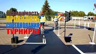 Мобильный дорожный город для обучения катанию на велосипеде