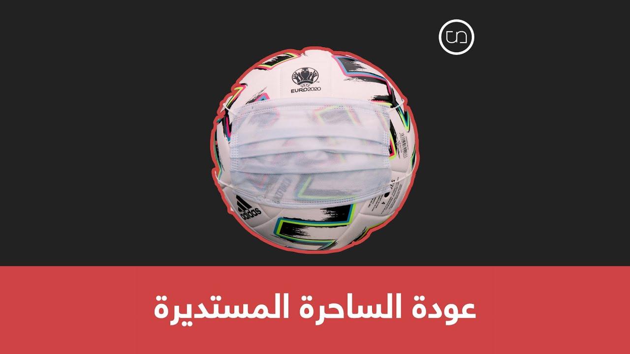 Photo of كرة القدم تعود من جديد – الرياضة