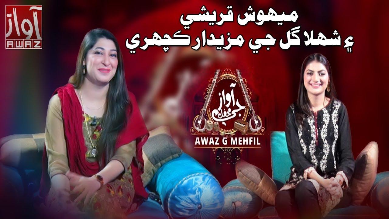 Download Awaz G Mehfil | 05 10 2020 | Shehla Gul | Mehwish Qureshi