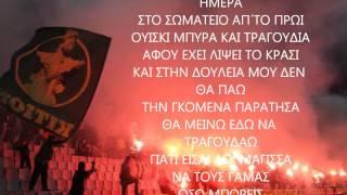 AEK ΛΑΡΝΑΚΑΣ ΜΑΓΙΣΣΑ!