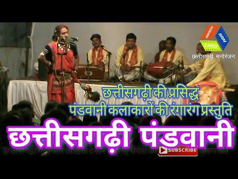 छत्तीसगढ़ी पंडवानी / CHHATTISGARHI PANDVANI / माया पंडवानी बिलासपुर की प्रस्तुति - महिला पण्डवानी