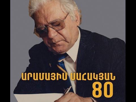 «ԱՐԱՄԱՅԻՍ ՍԱՀԱԿՅԱՆ-80»