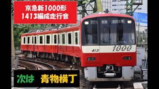 京急新1000形1413編成走行音(機器更新前) リメイクVer