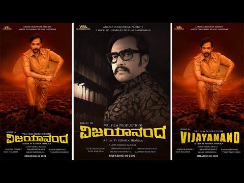 Vijayanananda | A Biopic on Dr. Vijay Sankeshwar | Namma Kannada Cinema