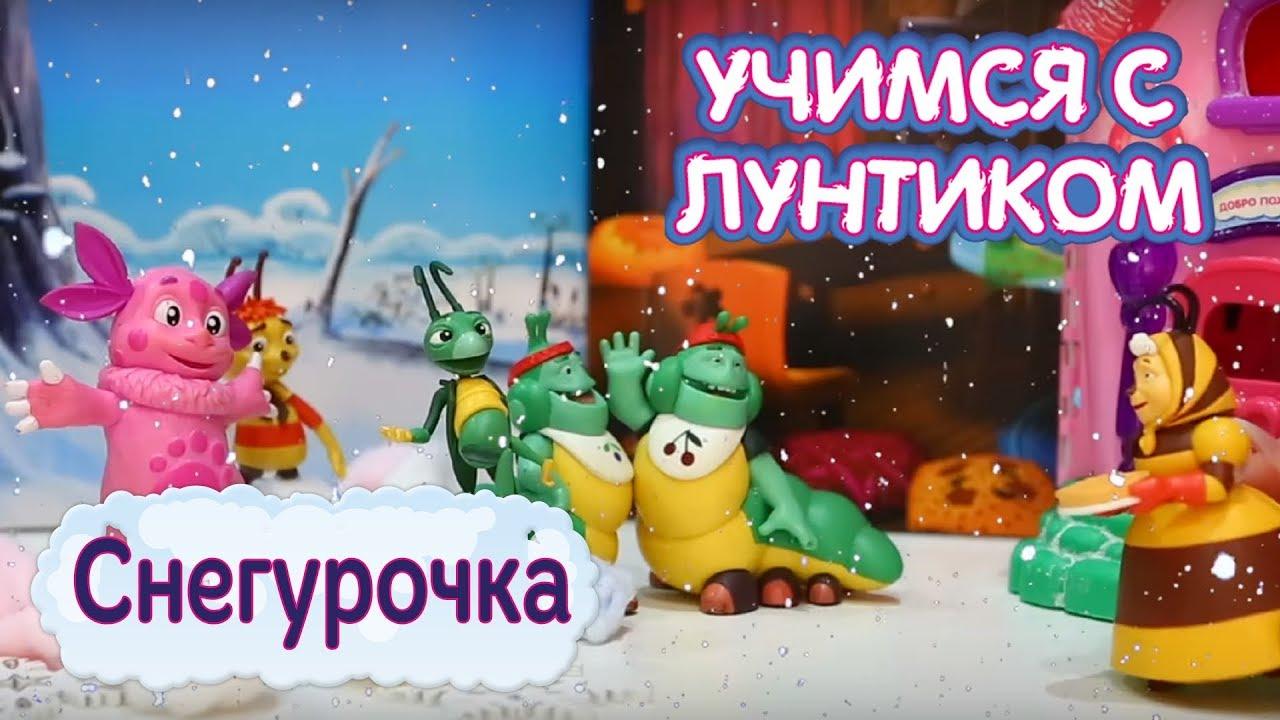 Учимся с Лунтиком ❄ Сказки бабы Капы. Снегурочка ❄ Новая серия
