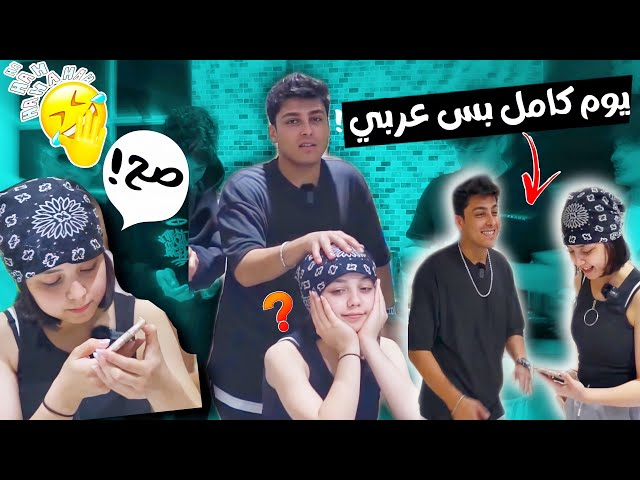 قضينا يوم كامل بس عربي مع صديقتي التركية يشيم 😂|  yeşim le bir gün boyunca arapça konuştuk