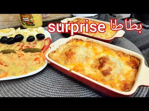 مطبخ ام وليد مليتو من الطياب لمحبي لوصفات السريعة ، بطاطا surprise رائعة في البنة .