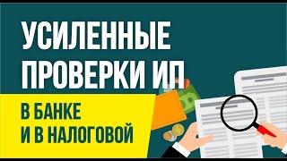 Усиленные проверка счета в банке и налоговая проверка ИП. Бизнес с нуля   Евгений Гришечкин