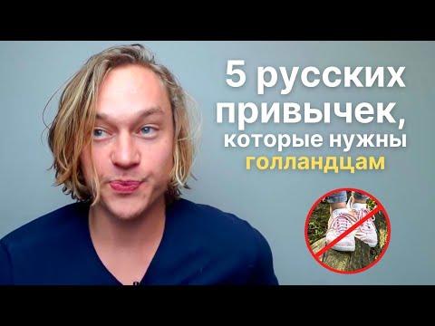 Обычные Русские привычки