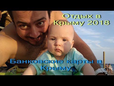 Принимают ли банковские карты в Крыму