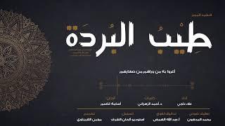 أروع نشيد في السيرة النبوية | طيبُ البُردة | - علاء ناجي