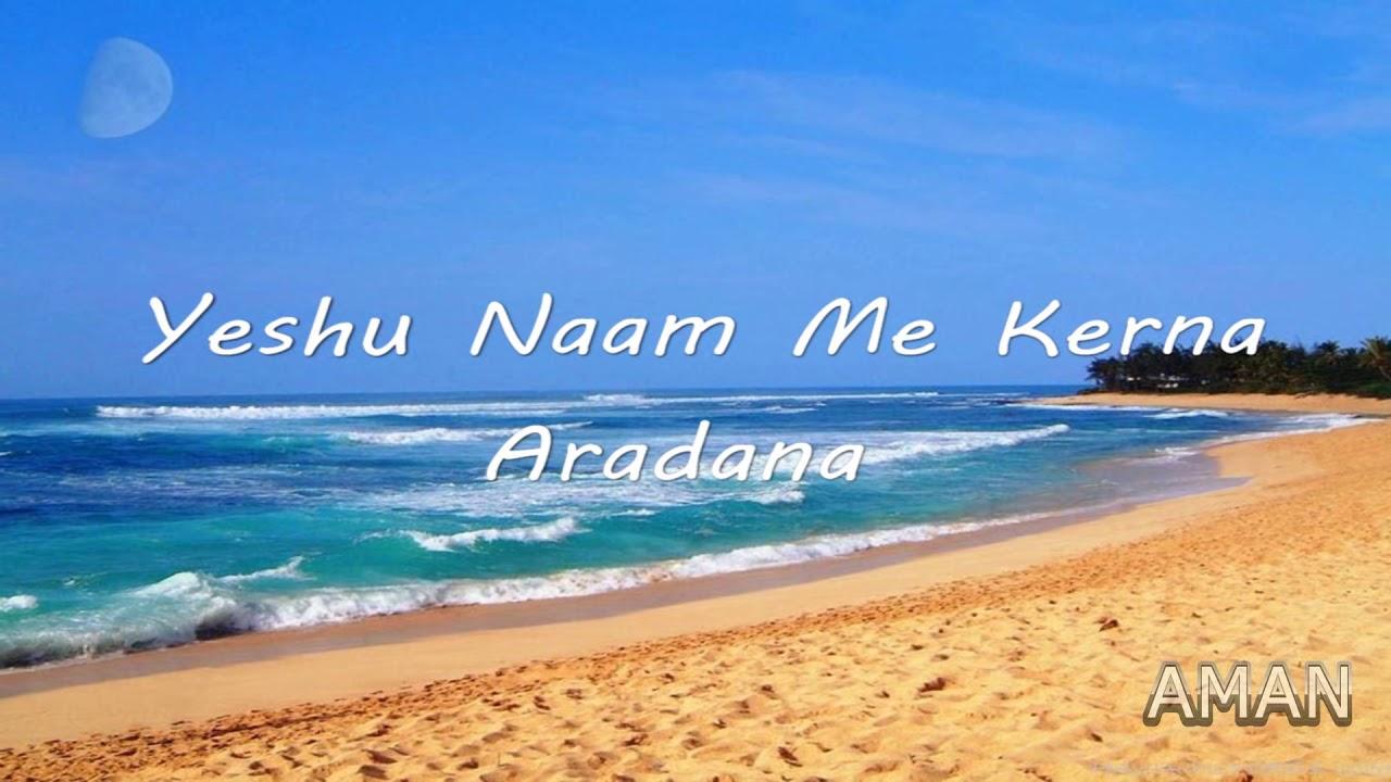 yeshu naam yeshu naam free mp3 download